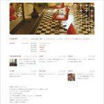 Design Works:Webデザイン制作実績 #02
